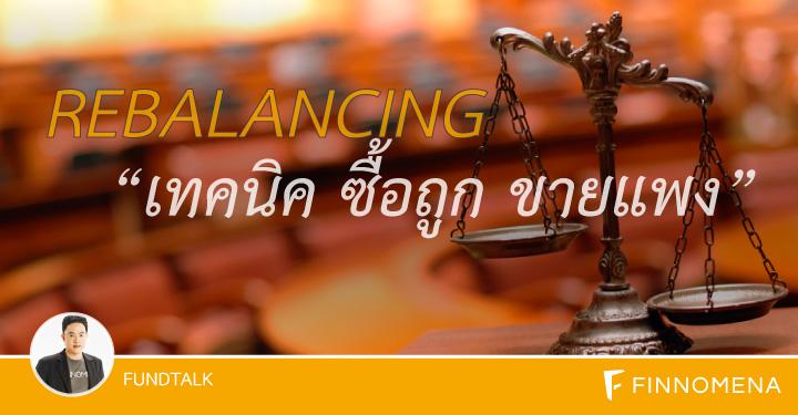 Rebalancing01