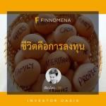 TIF_life_investment