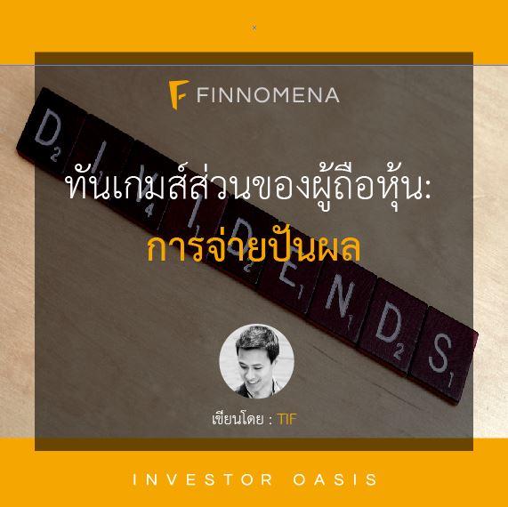TIF_dividend
