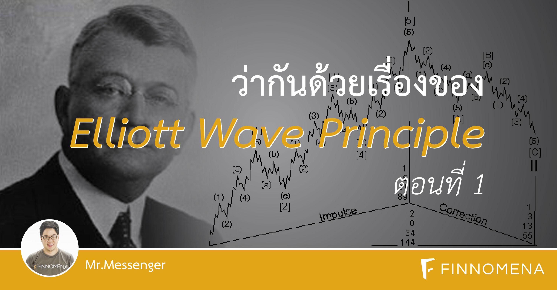 elliott-wave-01
