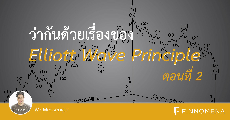 elliott-wave-II-01