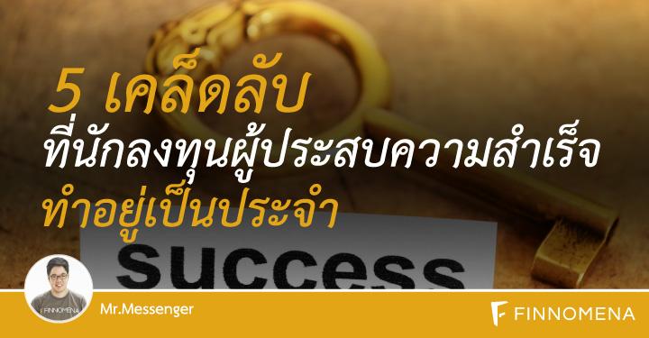 5-of-success-often-doing