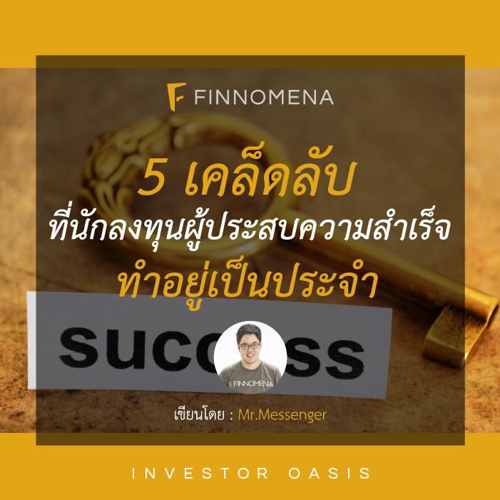 5-of-success-often-doing02