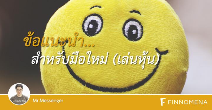 Mr-messenger--tips-for-beginners