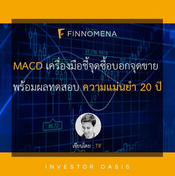 TIF_MACD2