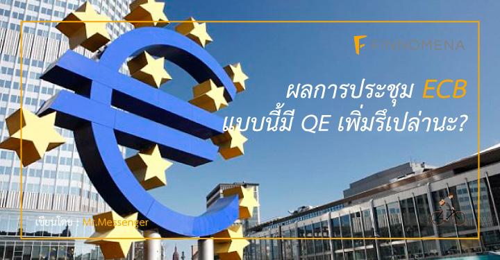 ECB-Meeting