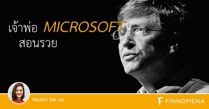 Bill-Gates-02