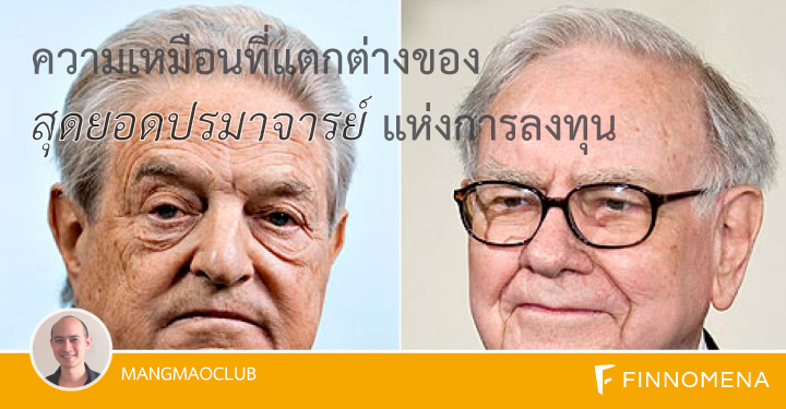 Buffett-Soros-01