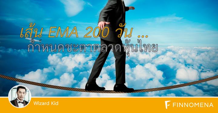FINNOMENA-EMA200-02