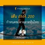 FINNOMENA-EMA200