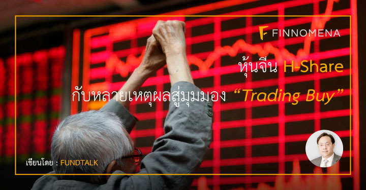 H-Share-Tradernomics