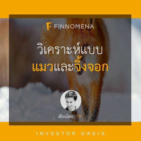 TIF_FoxCat