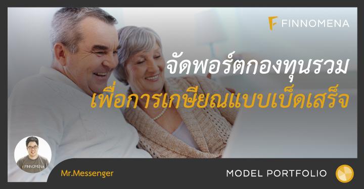 re--retirement-portfolio