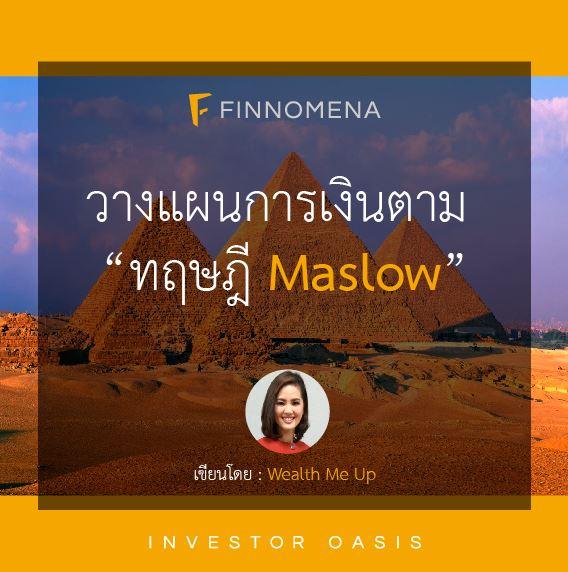 wealth_maslow