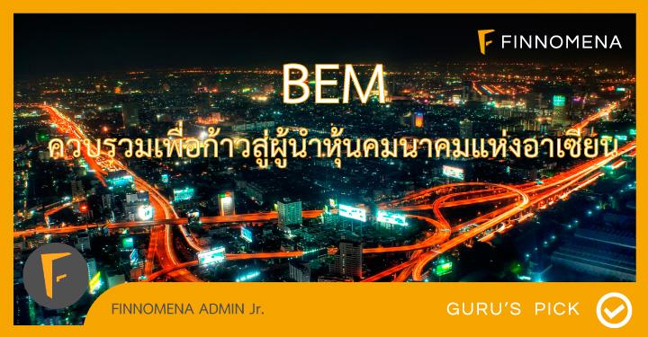 BEM_BECL_BMCL_merge