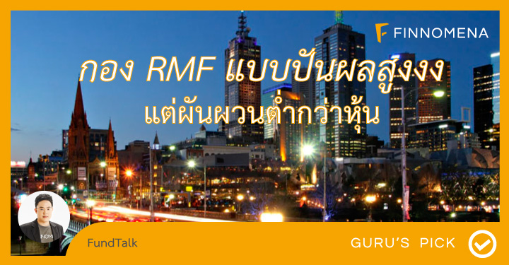 RMF-high-dividend