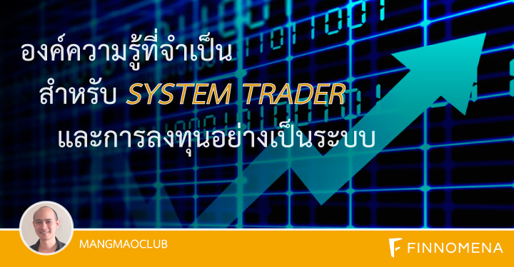 System-Trade-02
