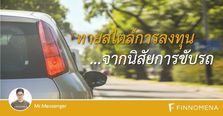 ทายนิสัย ลงทุน ขับรถ