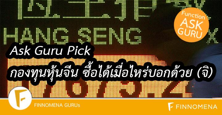 Ask-guru 13 Feb 16