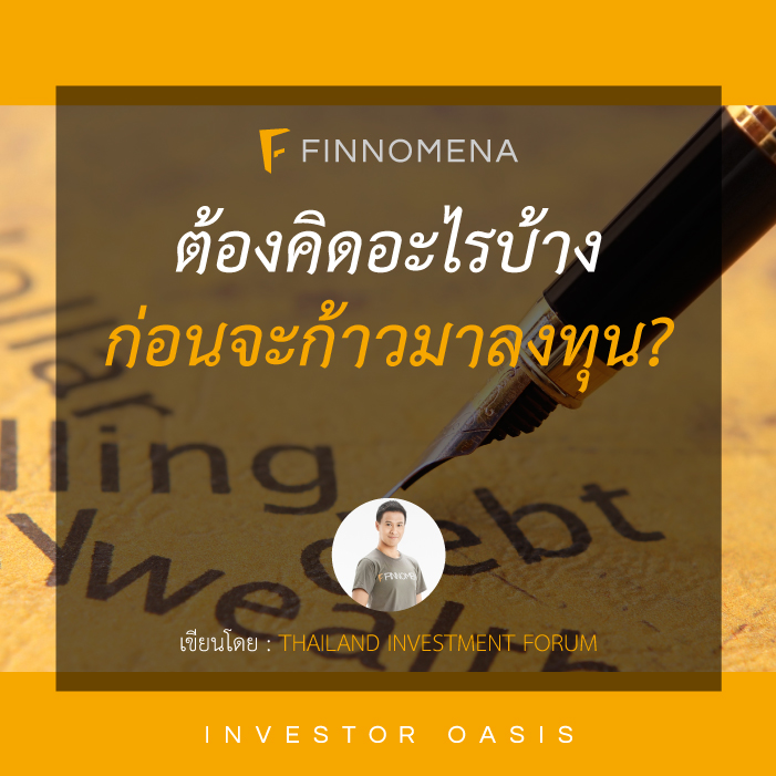 Before-Investing