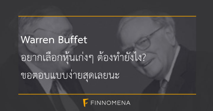 Buffet-13-Feb-16