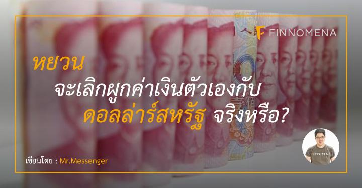 MrMessenger-Yuan-Dollar