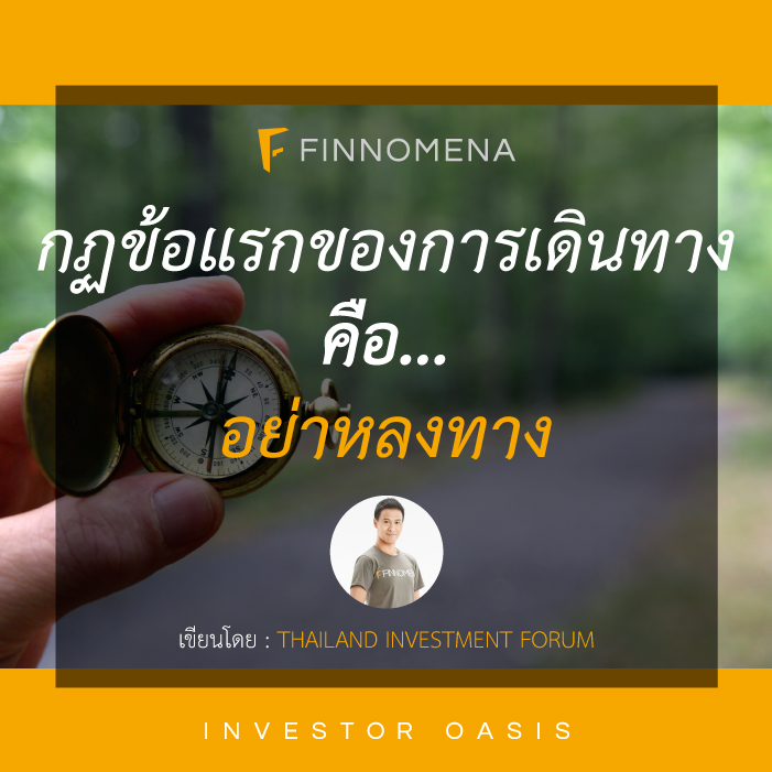 The-first-rule-of-investment-journey