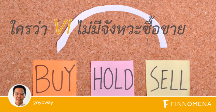 VI-Buy-hold-sell-02