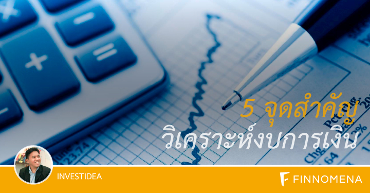 5-keys-financial-analysis-วิเคราะห์-งบการเงิน