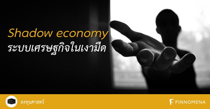 Shadow economy ระบบเศรษฐกิจในเงามืด