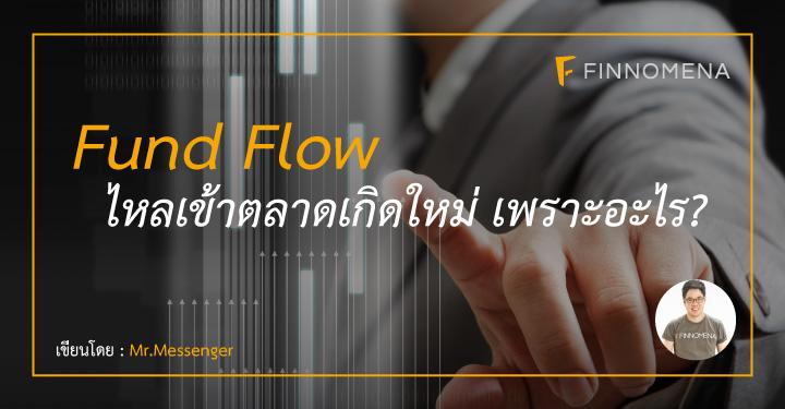 Fund-Flow-EM