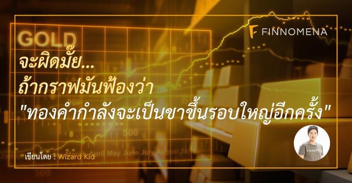 Gold-Price-New-High-Wave-ทองคำ-ราคาขึ้น-นิว-ไฮ