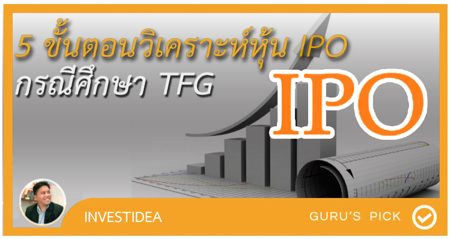 Invest TFG