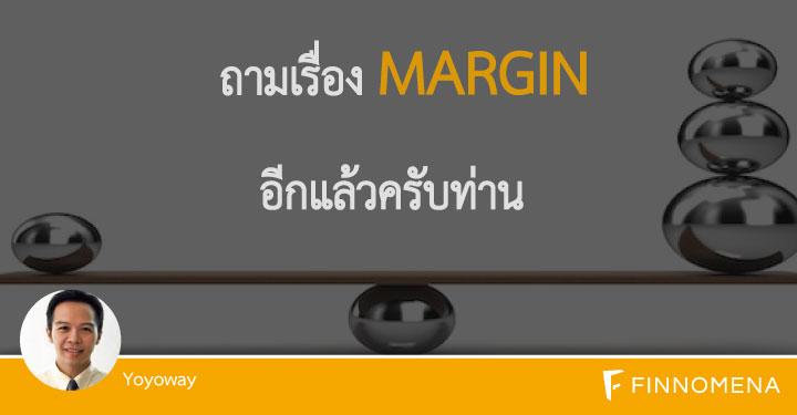 Margin_yoyo