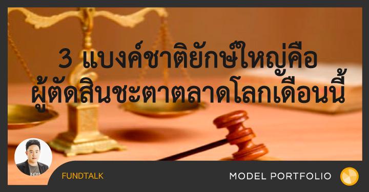 Premium-Content-FundTalk11032016