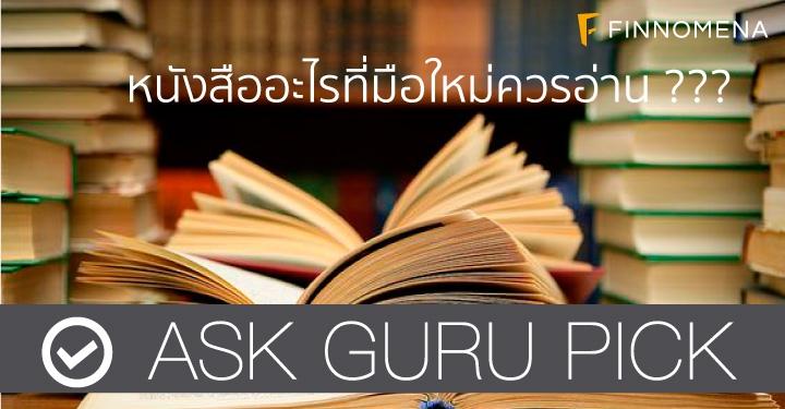 Premium-Content-Guru-Oick