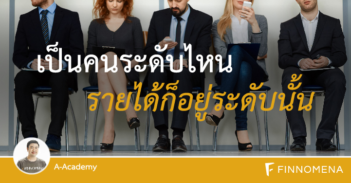 salary-what-you-deserve Academy-01