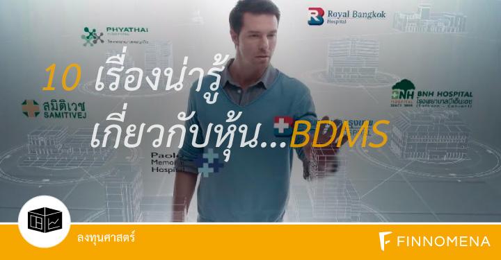 BDMS-01