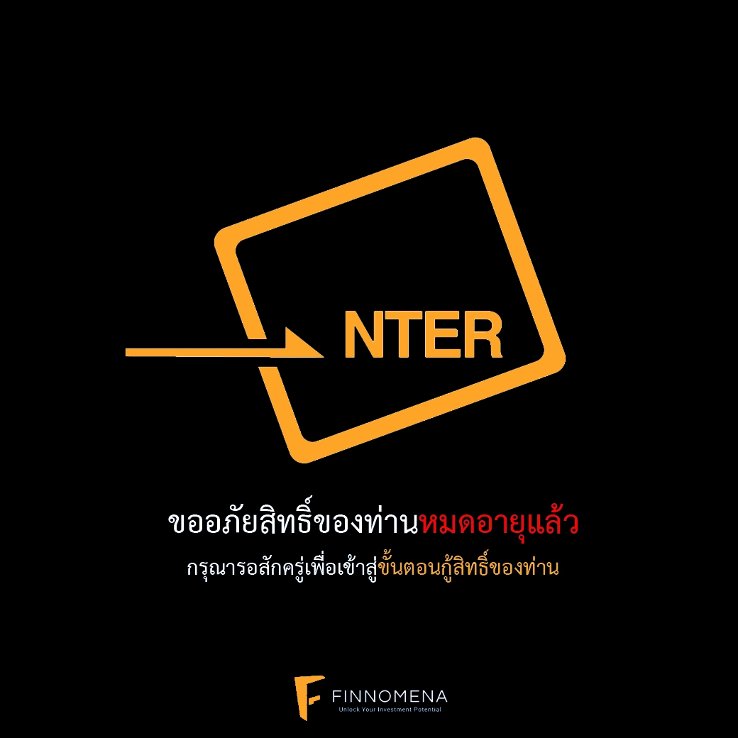 NTER expired