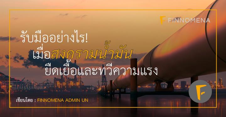 Oil-War-2