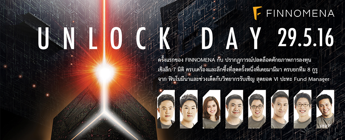 unlock-banner