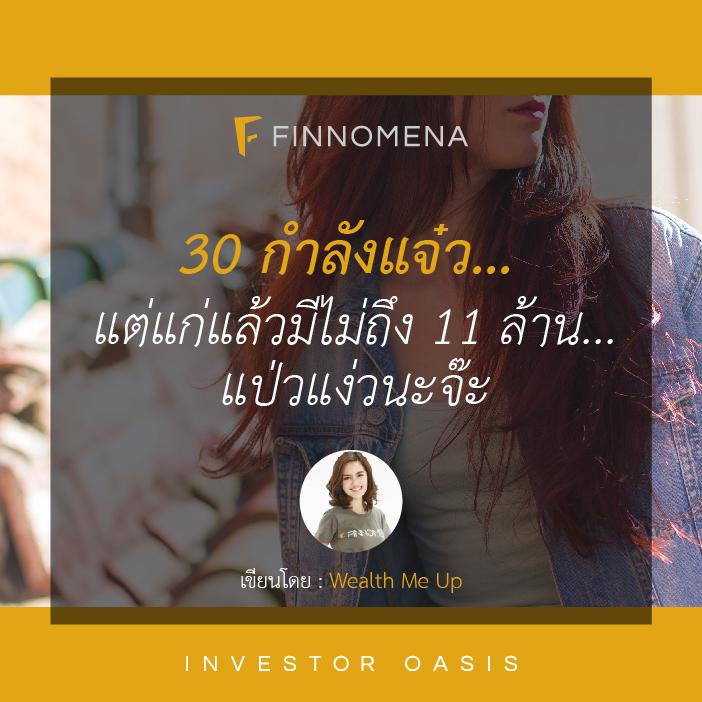 02_INVESTOR_OASIS_30 Wealth Me Up-02