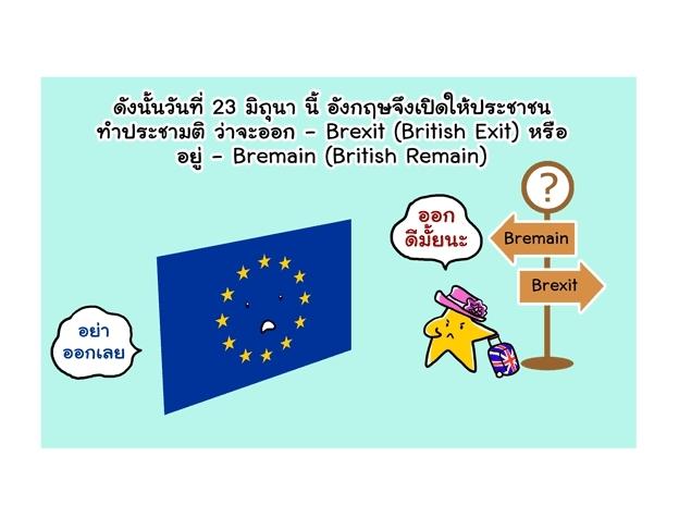 Brexit005