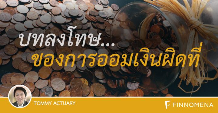 penalties-of-savings-Tommy-1