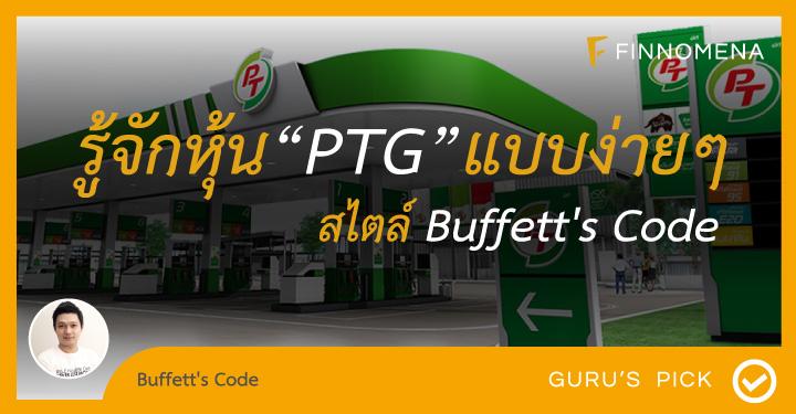 PTG---Buffett-Code