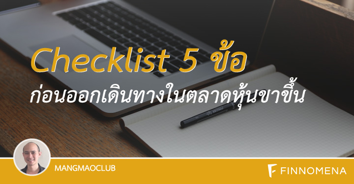 checklist-for-bull-market---Mangmaoclub01