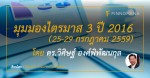 dr.wisit-25-29-july