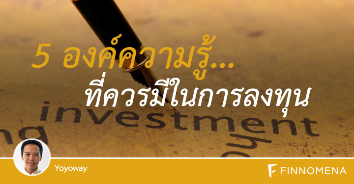 investment-knowledge01