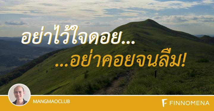 peak-time---Mangmaoclub01