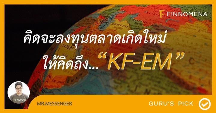 think-em-think-kf-em